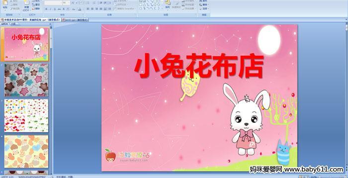 幼儿园小班美术活动――小兔花布店PPT课件