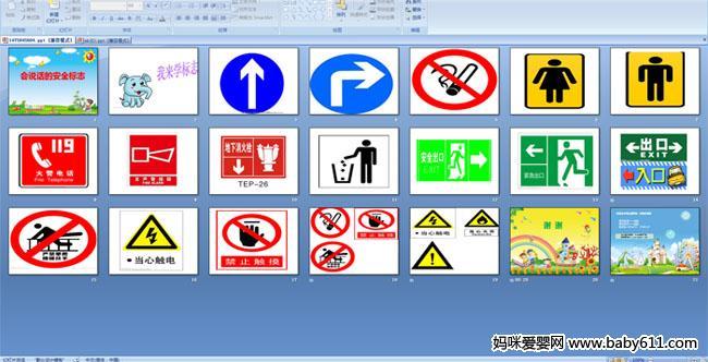 幼儿园大班多媒体安全教育:会说话的安全标志