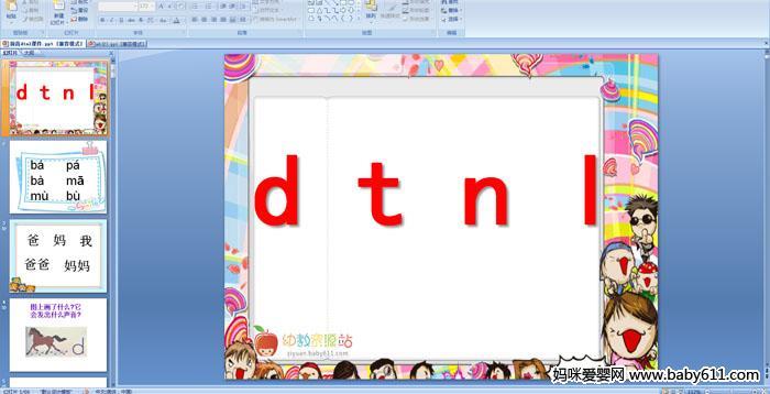 幼儿园多媒体学前班拼音:d t n l
