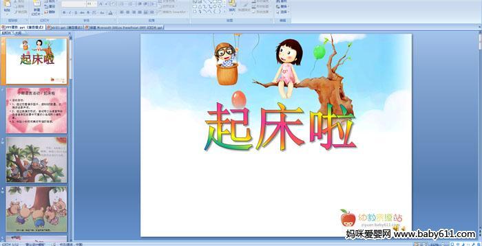 幼儿园小班语言活动ppt课件:起床啦