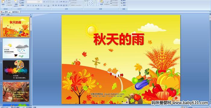 幼儿园大班语言活动《秋天的雨》PPT课件