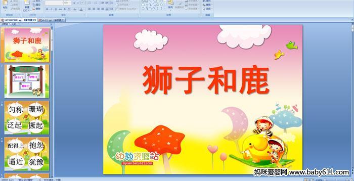 小学四年级语文活动——小木偶的故事ppt课件