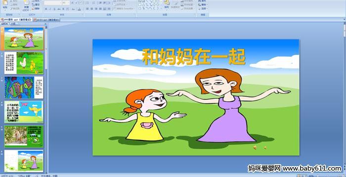 幼儿园小班社会活动――和妈妈在一起PPT课件