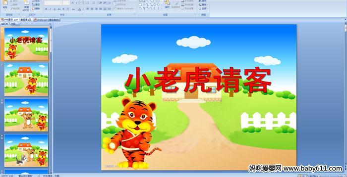 幼儿园托班语言《小老虎请客》PPT课件
