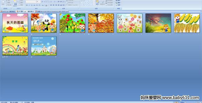 幼儿园大班语言活动 秋天的图画 PPT课件