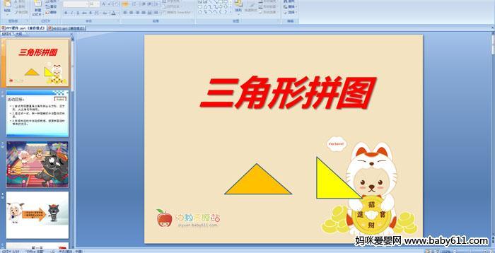 幼儿园大班多媒体数学:三角形拼图