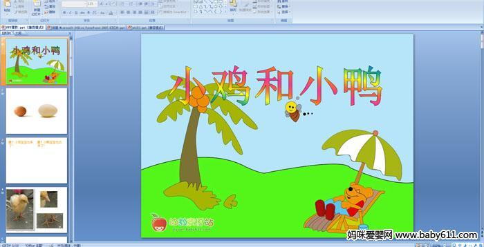幼儿园小班多媒体综合:小鸡和小鸭
