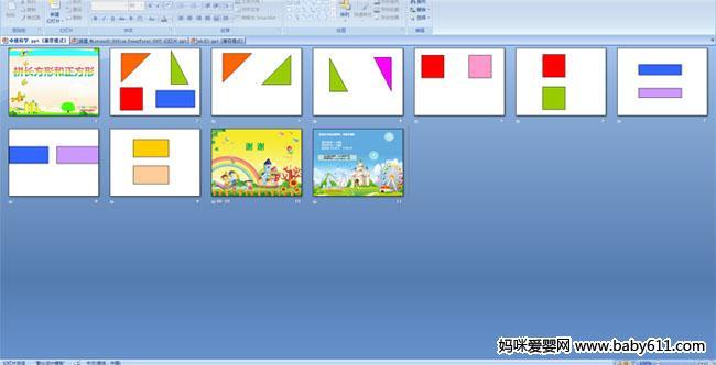 幼儿园中班多媒体科学:拼长方形和正方形