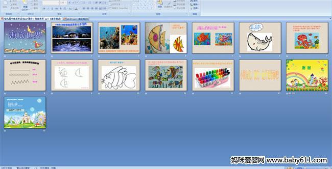 活动目标:1.通过游戏激发幼儿的绘画兴趣。   2.让幼儿通过观察画面,能够画出观察到的内容。   3.培养幼儿的观察能力和绘画能力。   此ppt多媒体课件总共15页,请往下拉点击下方按钮进行下载。