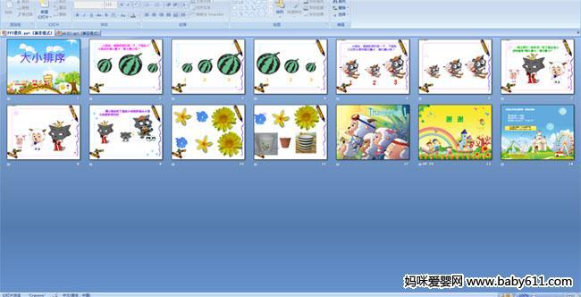 幼儿园小班多媒体数学活动:大小排序