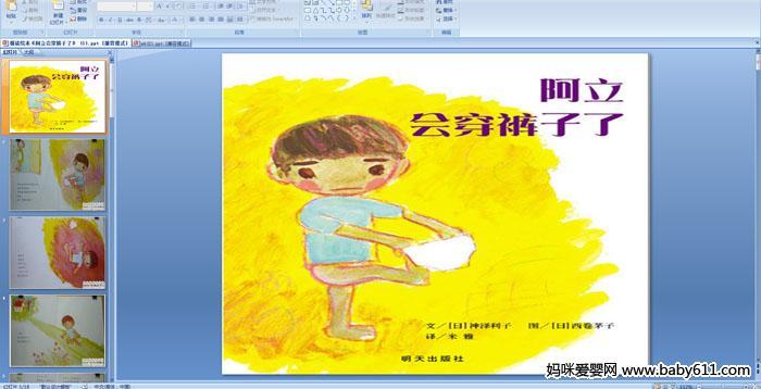 幼儿园大班绘本阅读ppt课件:阿立会穿裤子了