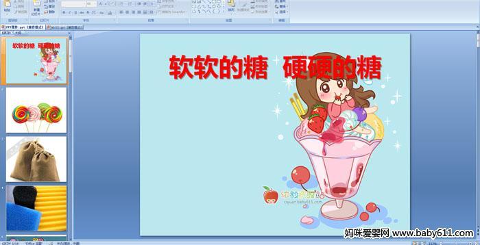 幼儿园小班健康《软软的糖  硬硬的糖》PPT课件