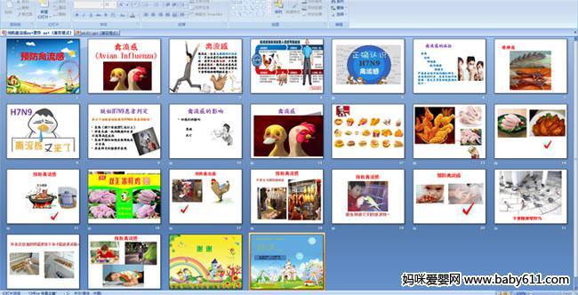 跳绳的小步骤阶梯及指导方法ppt课件 类别:幼儿教育课件 更新