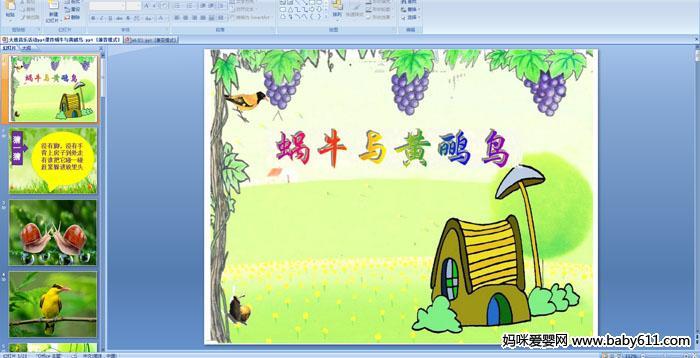 幼儿园大班多媒体音乐ppt课件:蜗牛与黄鹂鸟