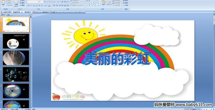 幼儿园大班科学--美丽的彩虹PPT年级下册版一单元课件数学第一人教备课图片
