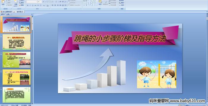 跳绳的小步骤阶梯及指导方法ppt课件