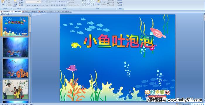 幼儿园小班美术手指画――小鱼吐泡泡PPT课件
