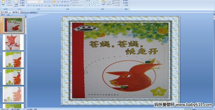 幼儿园小班绘本阅读――苍蝇苍蝇快走开PPT课件