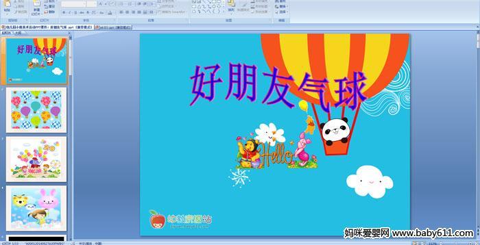 幼儿园个人课件PPT气球《好朋友美术》在家一的小班课件图片