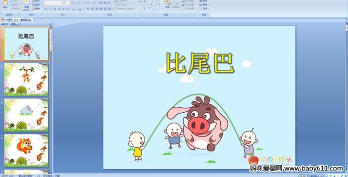 幼儿园中班语言活动ppt课件:小动物住哪里