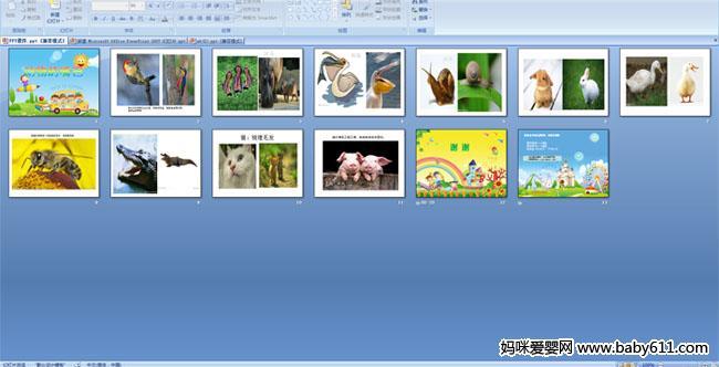 幼儿园中班科学 动物的嘴巴PPT课件