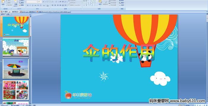 幼儿园大班综合――伞的作用PPT课件