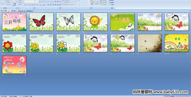 请点击下方按钮下载该课件         幼儿园小班语言活动——圆圈圈