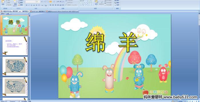 幼儿园小班美术活动《绵羊》PPT课件