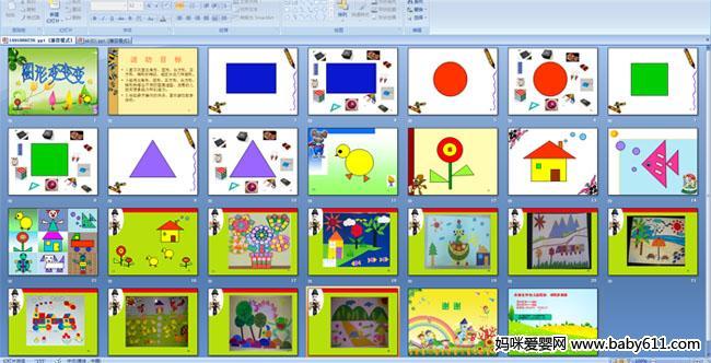 幼儿园中班多媒体数学计算:图形变变变