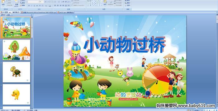 幼儿园小班语言活动《小动物过桥》多媒体课件