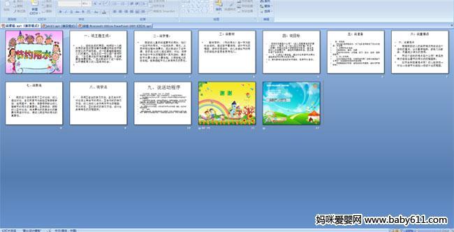幼儿园课件社说课稿节约用水ppt大班生活中的观察教学设计图片