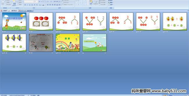 幼儿园大班数学 3的分解及加减 PPT课件