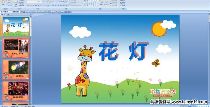 幼儿园小班语文儿歌《花灯》PPT课件