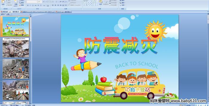 幼儿园小班安全PPT课件――防震减灾