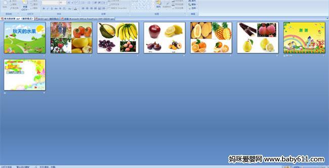 幼儿园中班社会活动《秋天的水果》ppt课件
