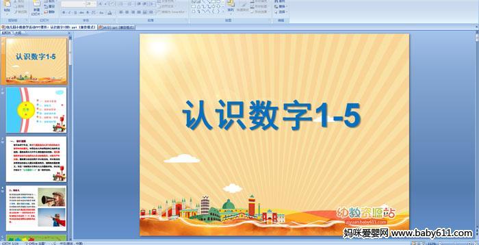幼儿园小班数学说课稿课件――认识数字1-5