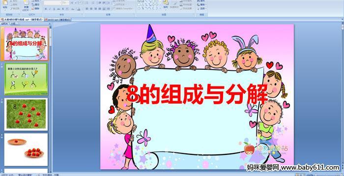 幼儿园大班数学《8的组成与分解》ppt课件