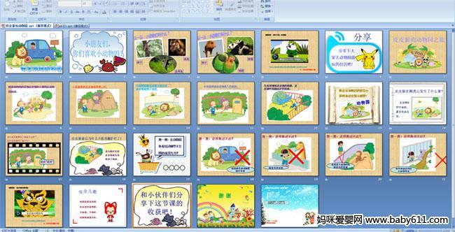 幼儿园小班安全活动ppt课件——安全游玩动物园