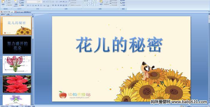 幼儿园中班综合――花儿的秘密PPT课件