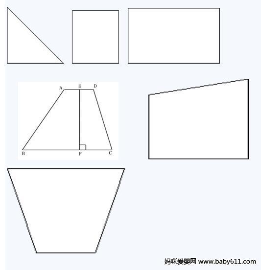 幼儿园中班数学活动:认识梯形