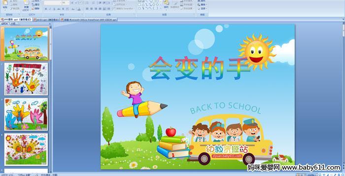 幼儿园小班美术――会变的手PPT课件