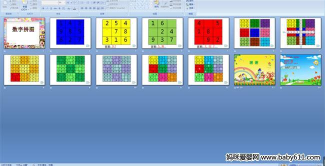幼儿园中班多媒体数学活动:数字拼图