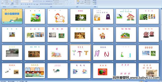 幼儿园大班拼音教学 幼小连接拼音 PPT课件