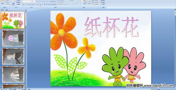 幼儿园中班多媒体手工活动《纸杯花》