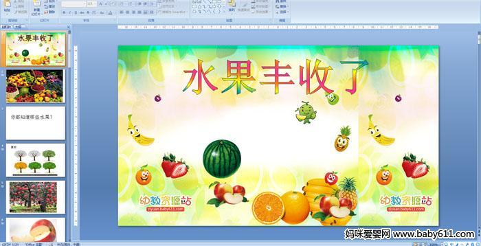 幼儿园小班健康活动课件:水果丰收了