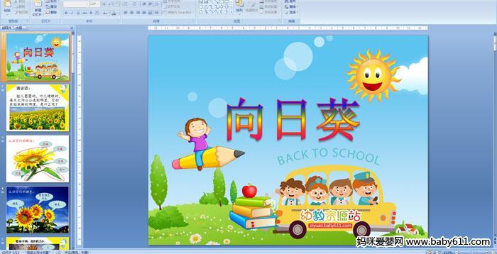 幼儿园大班美术特殊活动――向日葵PPT课件