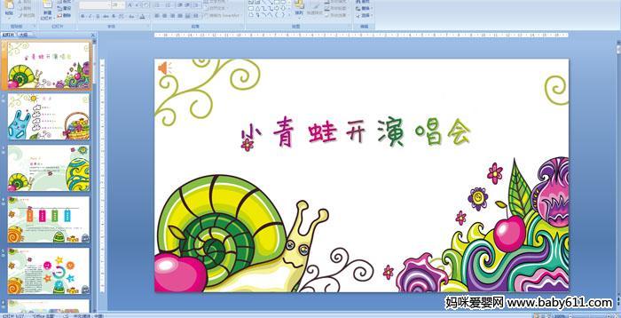 幼儿园小班绘本说课稿――小青蛙开演唱会PPT课件