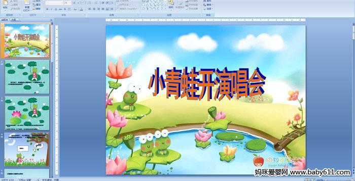 幼儿园小班故事――小青蛙开演唱会PPT课件