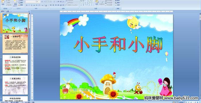 幼儿园小班语言说课稿――小手和小脚PPT课件