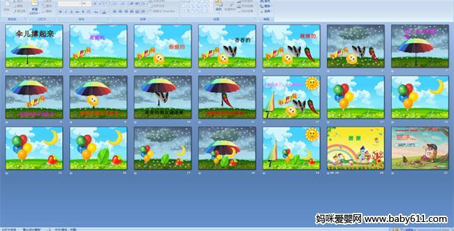 幼儿园中班多媒体语文:伞儿撑起来